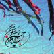 سوگواره چهارم-پوستر 3-سمیرا حدادی اصل-پوستر عاشورایی