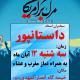 سوگواره چهارم-پوستر 29-محمد هاشم پور-پوستر اطلاع رسانی سایر مجالس هیأت