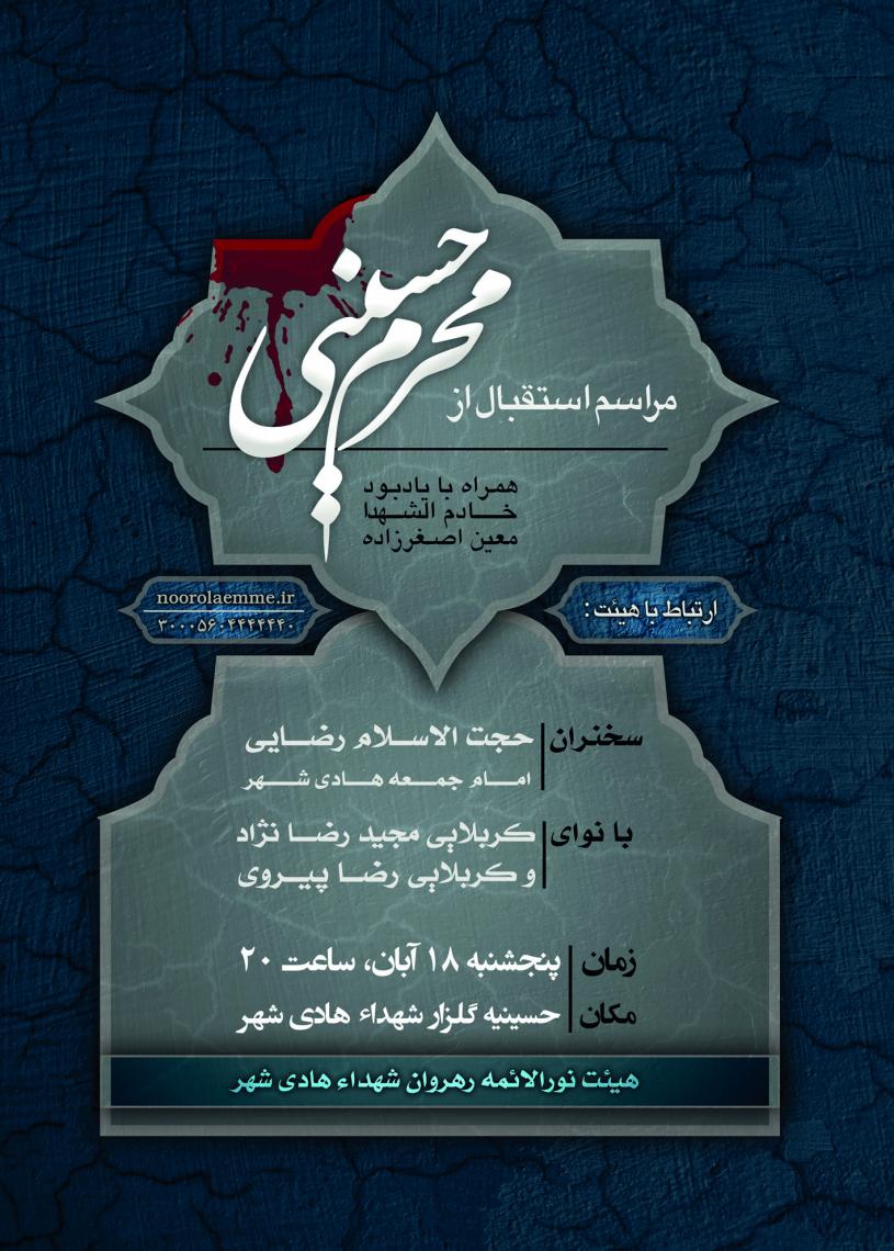 سوگواره دوم-پوستر 3-محمد تقی پور-پوستر اطلاع رسانی هیأت