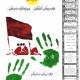 سوگواره چهارم-پوستر 36-محمد حسین کلهر-پوستر اطلاع رسانی هیأت