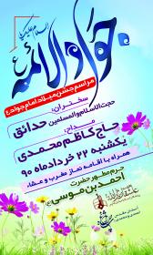 سوگواره سوم-پوستر 12-مریم ابراهیمی-پوستر اطلاع رسانی سایر مجالس هیأت