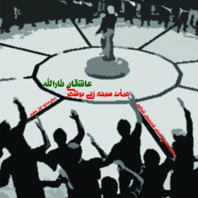 سوگواره پنجم-پوستر 4-سحر سعدی-پوستر اطلاع رسانی سایر مجالس هیأت