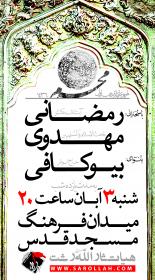 سوگواره سوم-پوستر 25-محمد رضا یگانه گوی مقدم-پوستر اطلاع رسانی هیأت