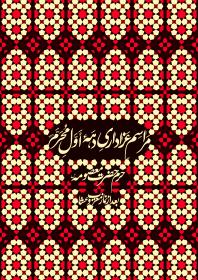 سوگواره پنجم-پوستر 1-امیرحسین حسینی-پوستر های اطلاع رسانی محرم