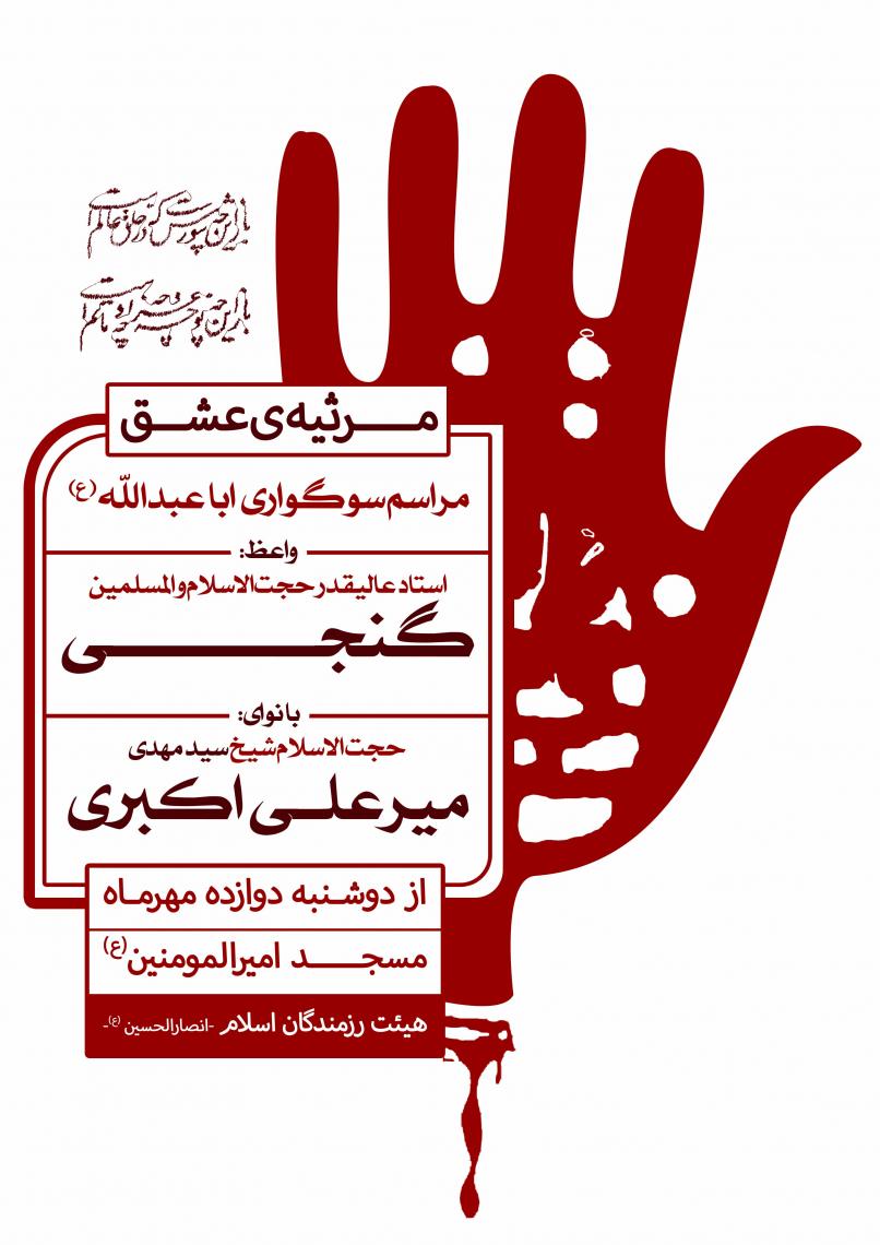 سوگواره پنجم-پوستر 9-حمید عزیزیان-پوستر های اطلاع رسانی محرم