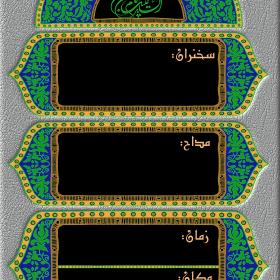 سوگواره پنجم-پوستر 2-یوسف قنبری طامه-پوستر های اطلاع رسانی محرم