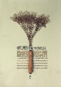 سوگواره چهارم-پوستر 1-محسن سلیمانی-پوستر اطلاع رسانی هیأت جلسه هفتگی