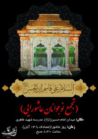 سوگواره سوم-پوستر 18-ابراهیم وکیلی-پوستر اطلاع رسانی هیأت