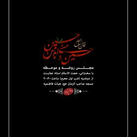 سوگواره دوم-پوستر 4-بهرام شاه محمدی-پوستر اطلاع رسانی هیأت