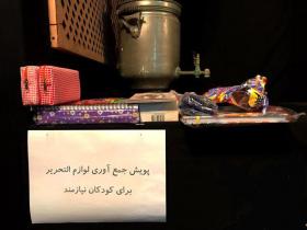 هشتمین سوگواره عاشورایی عکس هیأت-حسین منسوجی-ویژه-خدمات اجتماعی هیأت