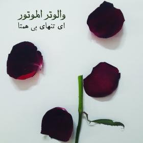نهمین سوگواره عاشورایی پوستر هیأت-آرزو صادقی نجف آبادی-بخش جنبی-پوستر شیعی