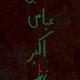 سوگواره چهارم-پوستر 38-محمد جعفری-پوستر عاشورایی