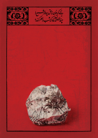سوگواره پنجم-پوستر 1-اعظم اکبرپور لشکامی-پوستر عاشورایی