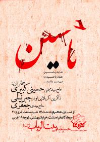 سوگواره پنجم-پوستر 2-امیر حسنی-پوستر های اطلاع رسانی محرم