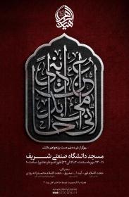 سوگواره پنجم-پوستر 39-امین شریفی-پوستر های اطلاع رسانی محرم