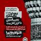 سوگواره پنجم-پوستر 30-محمدرضا ایزدی-پوستر های اطلاع رسانی محرم