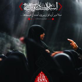 سوگواره پنجم-پوستر 26-محمدرضا ایزدی-پوستر عاشورایی