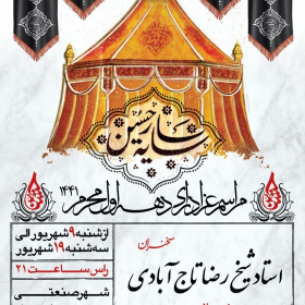 هشتمین سوگواره عاشورایی پوستر هیات-سید حامد آل طاها-اصلی-پوستر اعلان هیأت