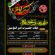 سوگواره پنجم-پوستر 11-رامین قربانی نژاد-پوستر های اطلاع رسانی محرم