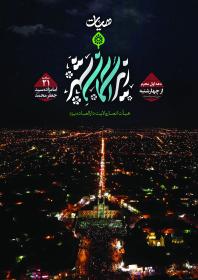 نهمین سوگواره عاشورایی پوستر هیأت-محمدحسین عزیزی نژاد-بخش اصلی -پوستر اعلان هیأت