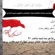 سوگواره چهارم-پوستر 29-حسین  بلالی-پوستر اطلاع رسانی هیأت جلسه هفتگی