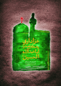 سوگواره چهارم-پوستر 49-محدثه عامری-پوستر اطلاع رسانی هیأت