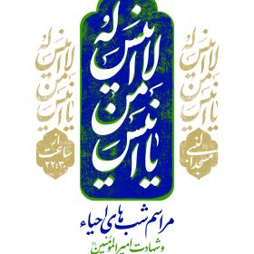 هشتمین سوگواره عاشورایی پوستر هیات-محمد رازقی-اصلی-پوستر اعلان هیأت