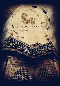 سوگواره اول-پوستر 4-محسن رضایی-پوستر هیأت