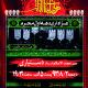 سوگواره سوم-پوستر 9-میلاد حسینی-پوستر اطلاع رسانی هیأت