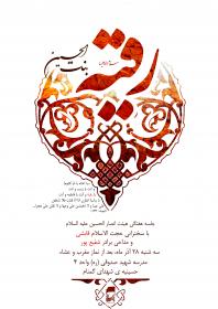 سوگواره اول-پوستر 9-طاها عربی-پوستر هیأت
