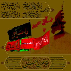 سوگواره اول-پوستر 64-محمد جواد پژوهنده-پوستر هیأت