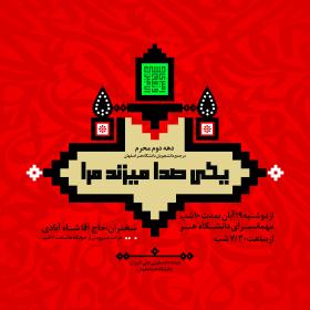 سوگواره سوم-پوستر 8-امین احمدی-پوستر اطلاع رسانی هیأت