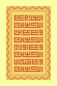 فراخوان ششمین سوگواره عاشورایی پوستر هیأت-احمد غفاری-بخش جنبی-پوسترهای عاشورایی