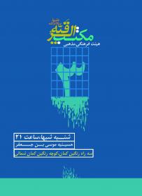 سوگواره چهارم-پوستر 2-محمد عالی پور-پوستر اطلاع رسانی هیأت جلسه هفتگی
