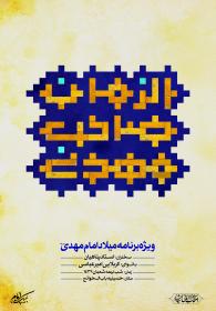 سوگواره پنجم-پوستر 16-علی صالحی زیارانی-پوستر اطلاع رسانی سایر مجالس هیأت