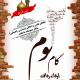 سوگواره دوم-پوستر 6-محمد حاجی علیرضایی-پوستر اطلاع رسانی سایر مجالس هیأت
