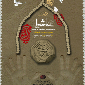 سوگواره چهارم-پوستر 54-محدثه عامری-پوستر اطلاع رسانی هیأت