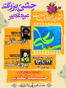 سوگواره سوم-پوستر 12-میلاد حسینی-پوستر اطلاع رسانی سایر مجالس هیأت