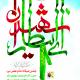 سوگواره پنجم-پوستر 24-محمدحسین عزیزی نژاد-پوستر اطلاع رسانی سایر مجالس هیأت