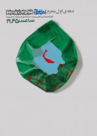 سوگواره دوم-پوستر 5-سید محمد جواد زهادت-پوستر اطلاع رسانی هیأت