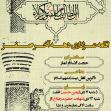 سوگواره دوم-پوستر 2-محمد رضا شایسته فرد-پوستر اطلاع رسانی هیأت
