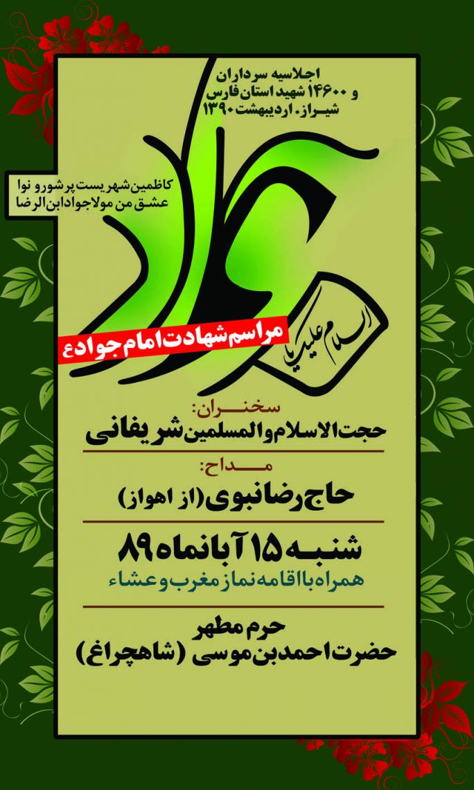 سوگواره سوم-پوستر 28-مریم ابراهیمی-پوستر اطلاع رسانی سایر مجالس هیأت