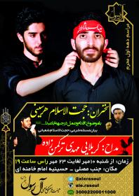 سوگواره پنجم-پوستر 13-حمزه احمدی-پوستر های اطلاع رسانی محرم