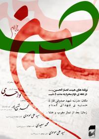 سوگواره اول-پوستر 12-طاها عربی-پوستر هیأت