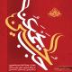 سوگواره چهارم-پوستر 4-سیدمحمدسجاد واعظ برزانی-پوستر اطلاع رسانی هیأت