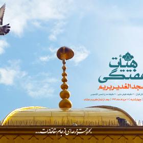 فراخوان ششمین سوگواره عاشورایی پوستر هیأت-حسین تیرانداز-بخش اصلی -پوسترهای اطلاع رسانی جلسات هفتگی هیأت