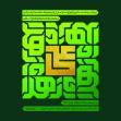 هفتمین سوگواره عاشورایی پوستر هیأت-مسعود شعبانی سنج-بخش اصلی -پوسترهای اطلاع رسانی سایر مجالس هیأت