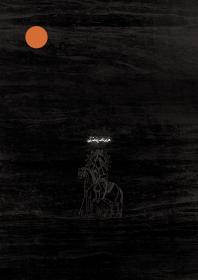 سوگواره پنجم-پوستر 4-سید حسان مصطفی زاده-پوستر عاشورایی