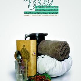سوگواره دوم-پوستر 5-بهرام شاه محمدی-پوستر اطلاع رسانی سایر مجالس هیأت