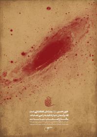 سوگواره چهارم-پوستر 15-رضا آسایی-پوستر عاشورایی